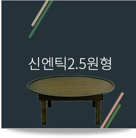 다용도테이블